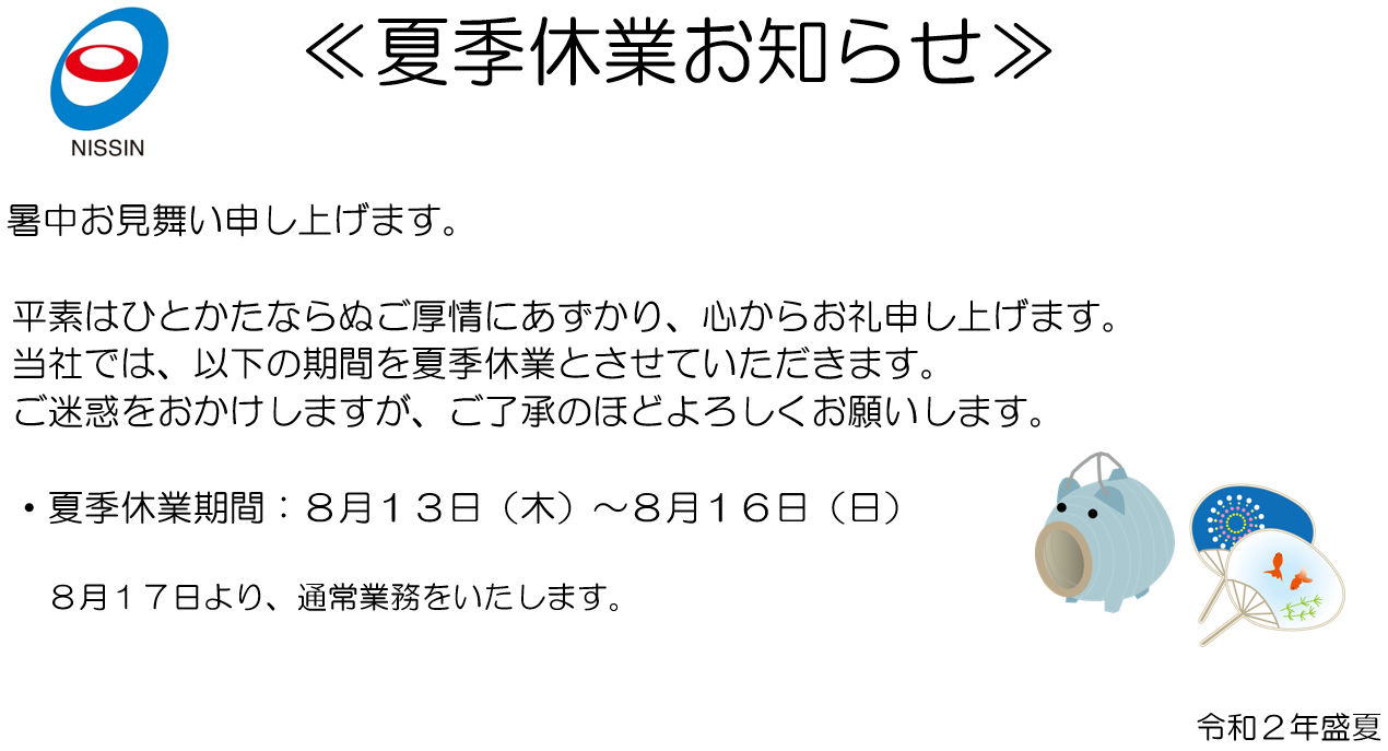 夏季休業お知らせ 8月13~16日